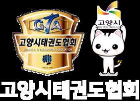 고양시태권도협회