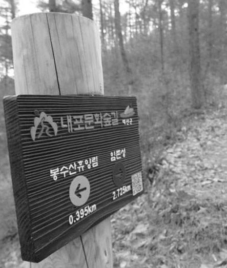 내포문화숲길