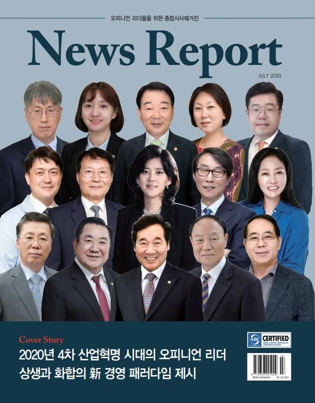 <월간 뉴스리포트 7월호>