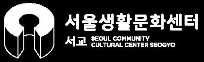 생활문화지원센터 서교 로고