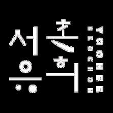 SeochonYoohee