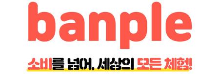 반플(BANPLE)│New 체험서비스 플랫폼