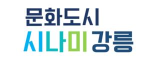 문화도시-강릉