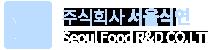 주식회사 서울식연