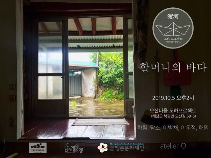 할머니의 바다 2019. 10. 05 오산 마을 도하 프로젝트