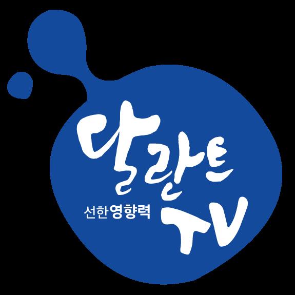 달란트TV_ 달란트 비즈  파트너