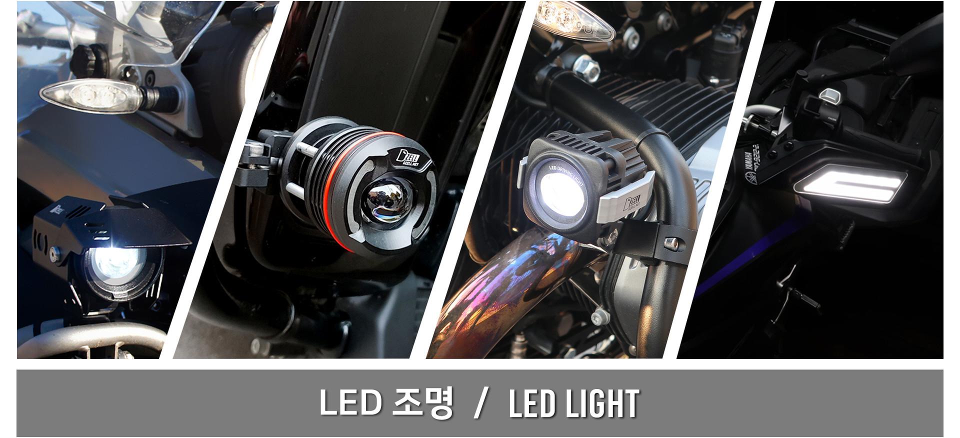led,안개등,디젤,모터사이클