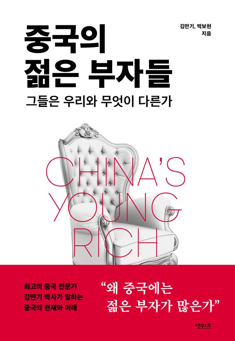 중국의 젊은 부자들