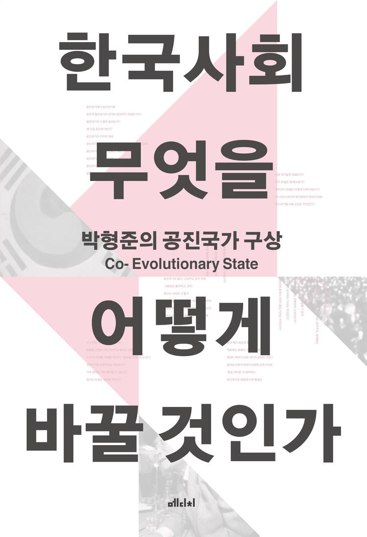 한국사회, 무엇을 어떻게 바꿀 것인가