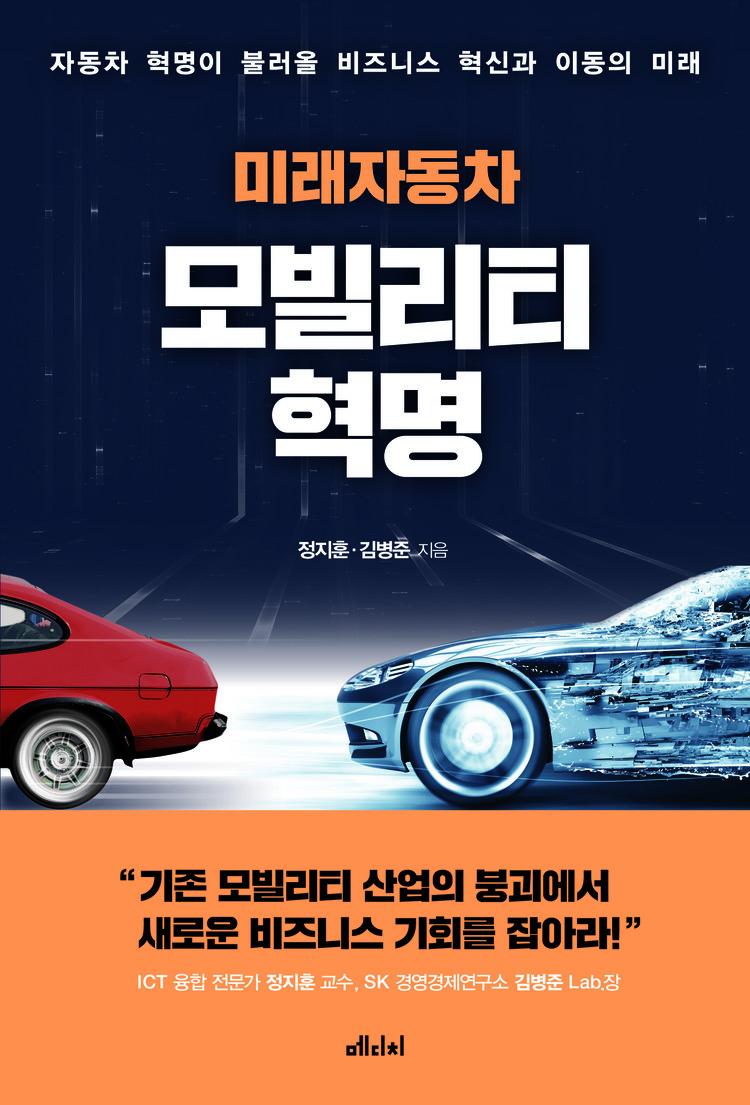 미래 자동차 : 모빌리티 혁명