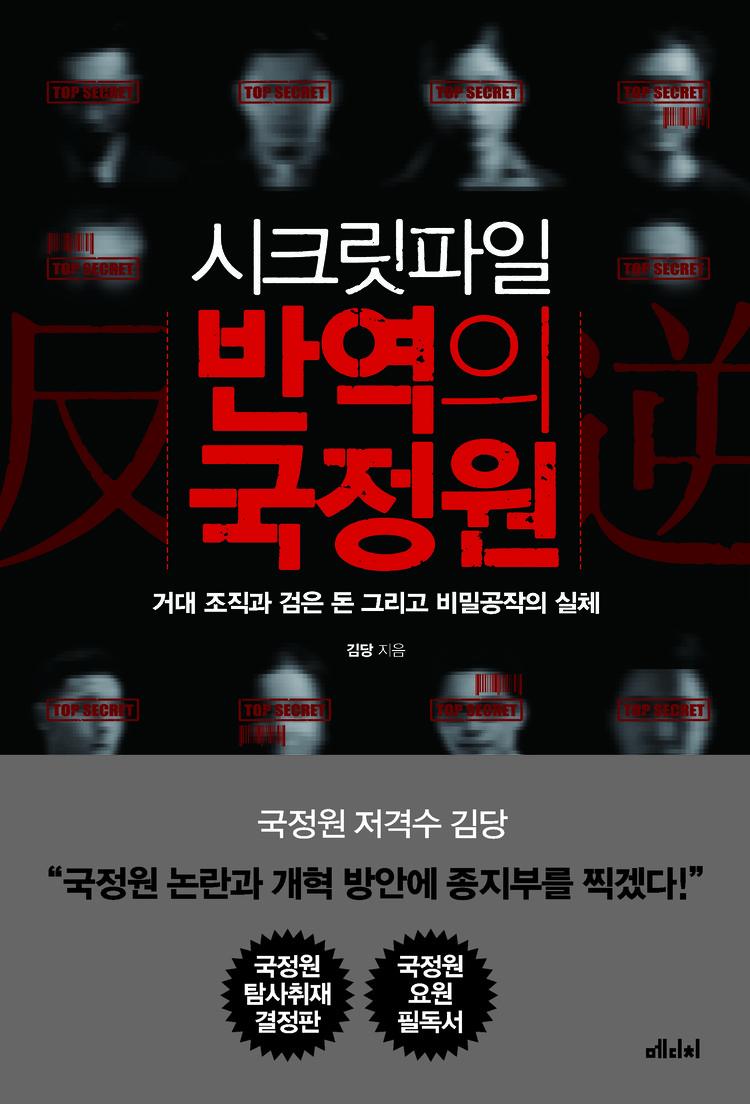 시크릿파일 반역의 국정원