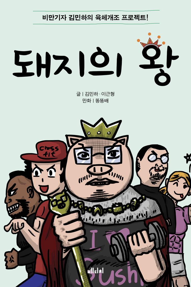 돼지의 왕