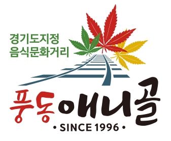 애니골번영회