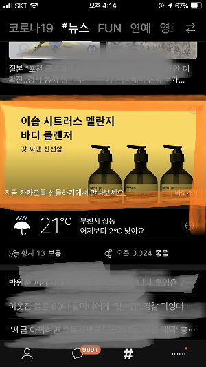 카카오뉴스영역 노출예시