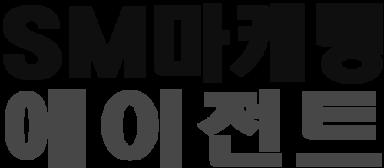 SM마케팅에이전트