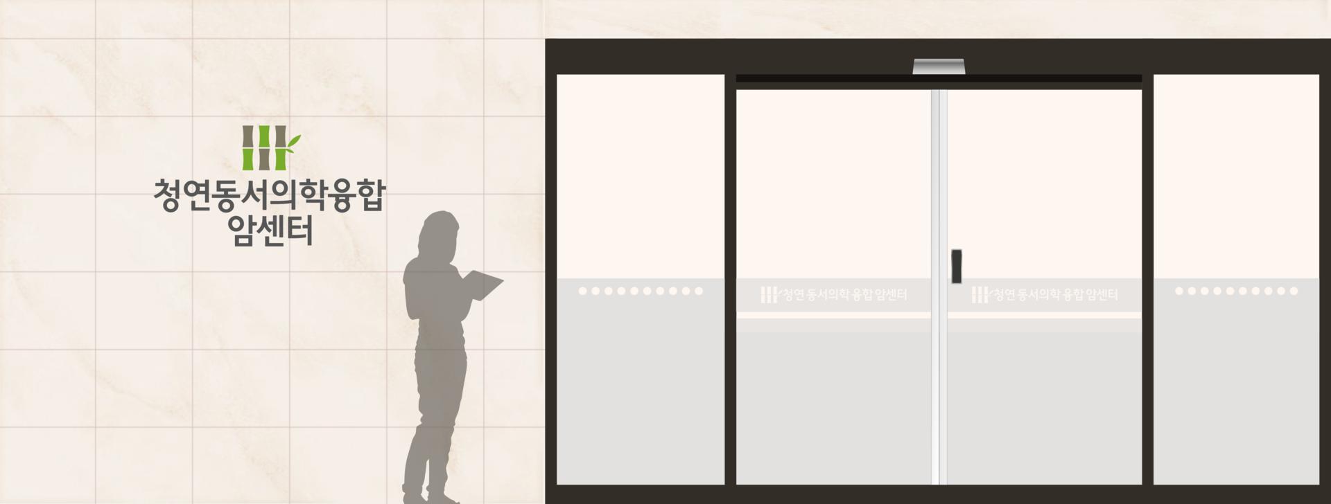 한의원 병원 사인물디자인 한방병원 사이니지디자인 병원디자인 광주한방병원 청연암센터 면역암센터 브랜딩 병원브랜딩 메디컬브랜딩 사이니지디자인 브랜드디자인 BI Branding 사인물 간판