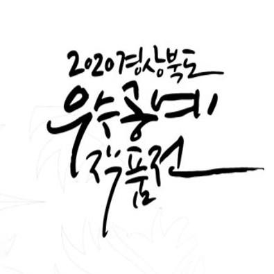 경상북도 우수 공예 작품전