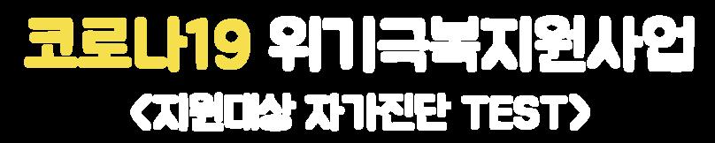 코로나19 위기극복지원사업 지원대상 자가진단 - 충북여성새로일하기지원본부