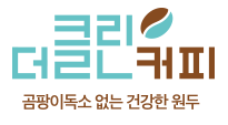 곰팡이독소없는 건강한 원두 <br> www.더클린커피.com