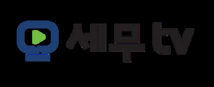 세무티브이(세무tv) 공식 홈페이지