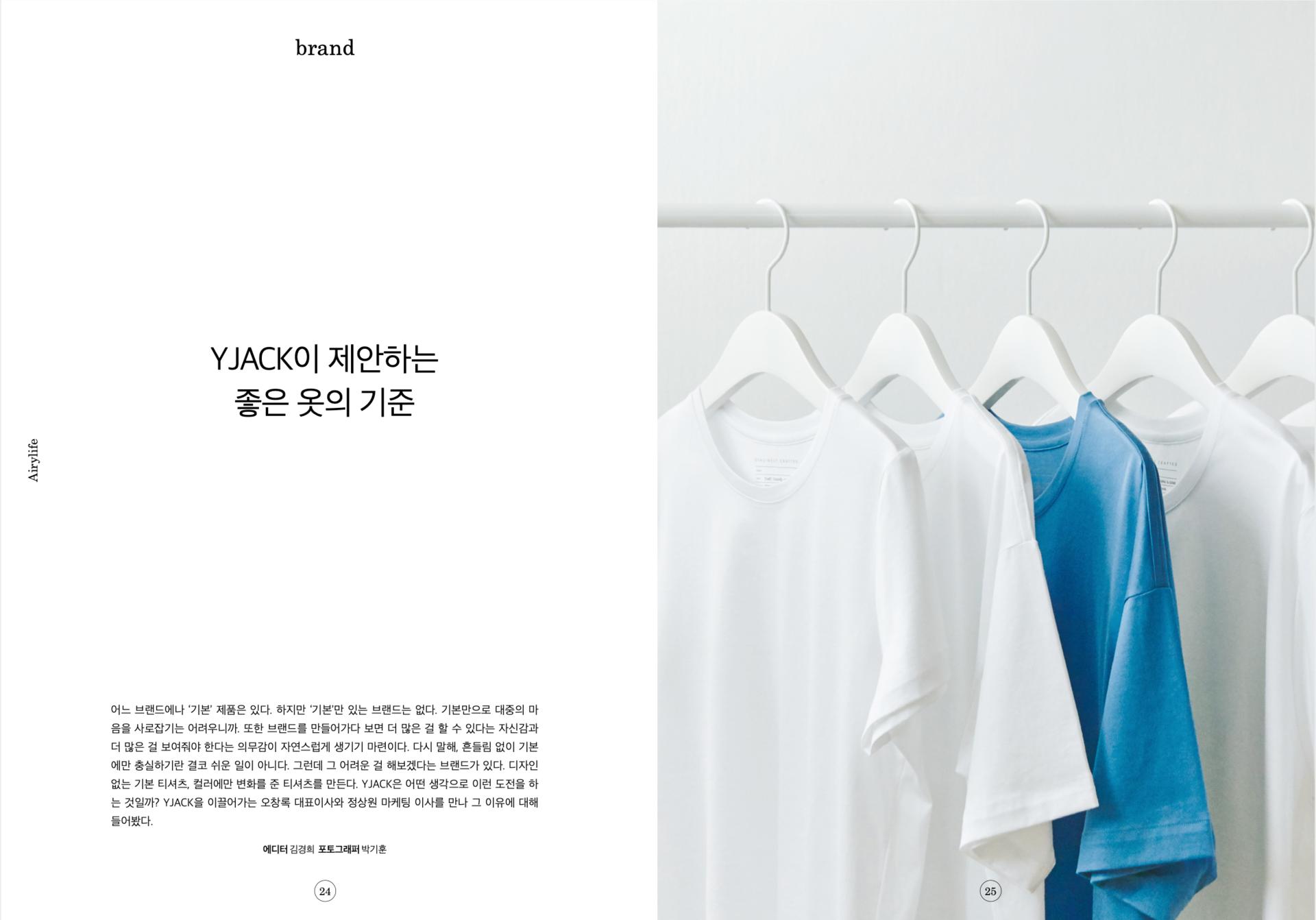 YJACK이 제안하는 좋은 옷의 기준 (에어리 라이프-AIRYLIFE)