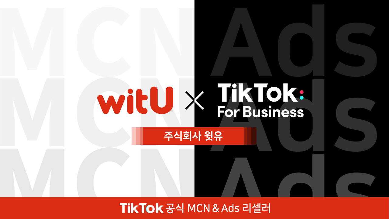 TikTok 공식 인증 MCN & TikTok For Business 공식 리셀러