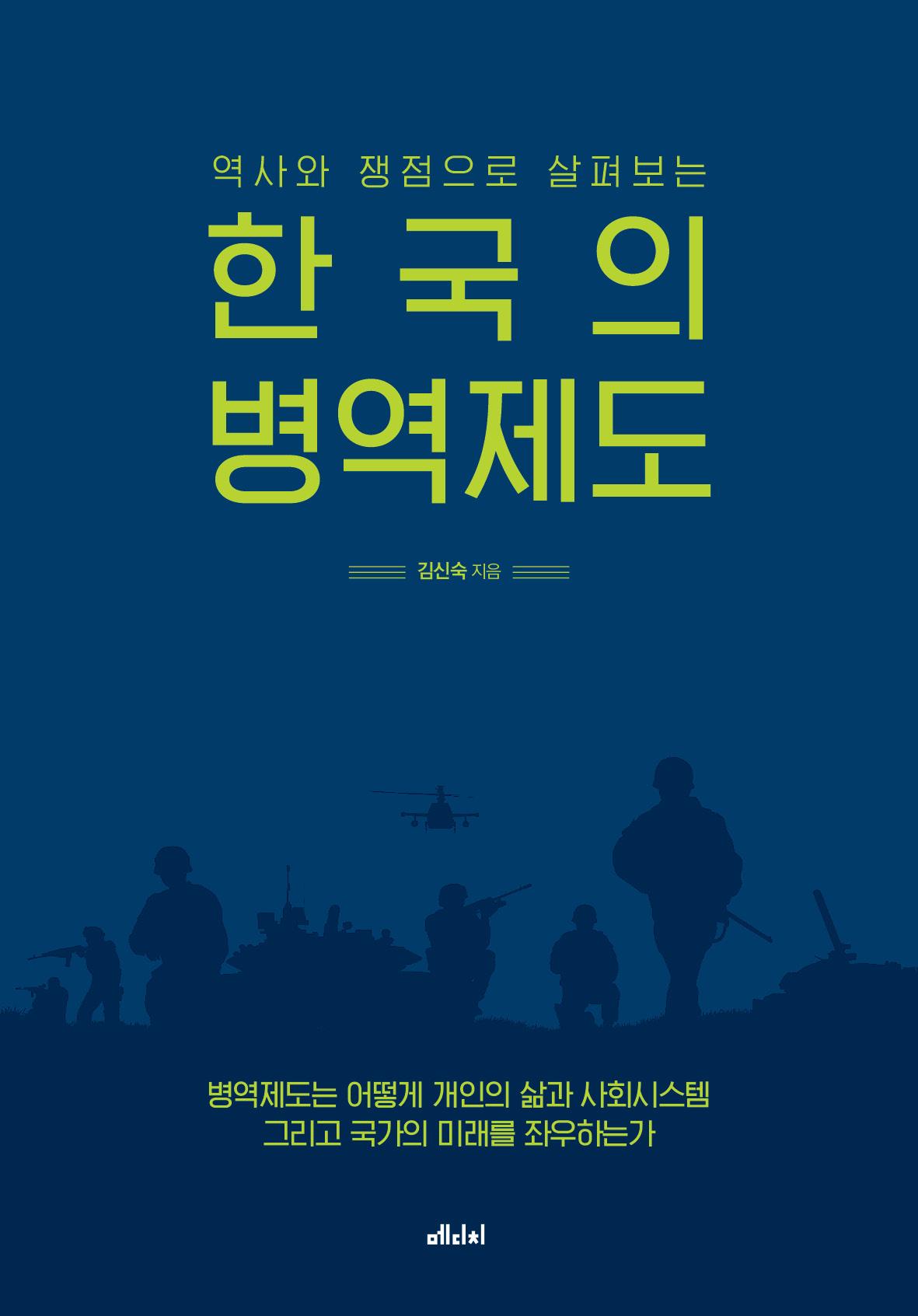 한국의 병역제도