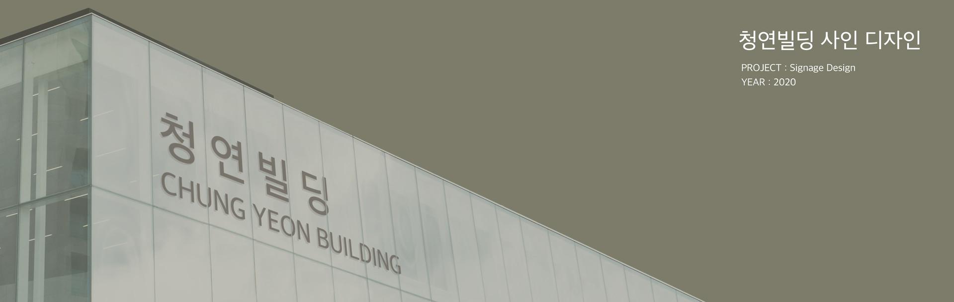 사인물디자인 사이니지디자인 그래픽디자인 브랜드디자인 광주한방병원