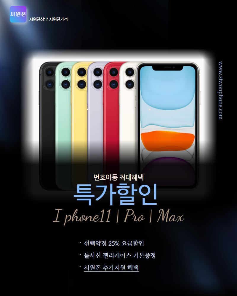 아이폰11 특가할인