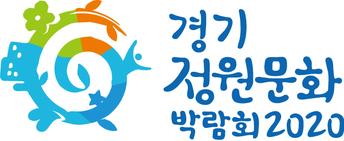 제8회 경기정원문화박람회