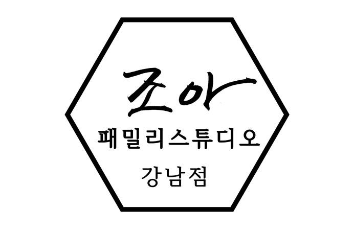조아패밀리_강남점