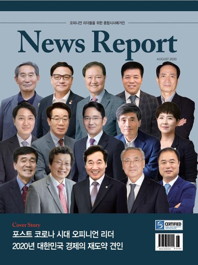 <월간 뉴스리포트 8월호>