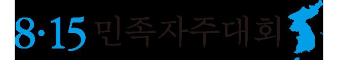 8.15 민족자주대회