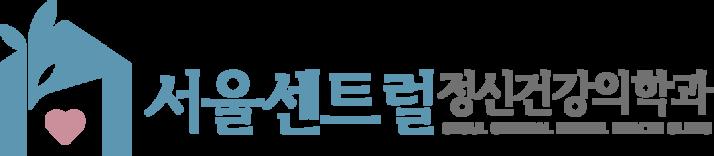 서울센트럴정신건강의학과