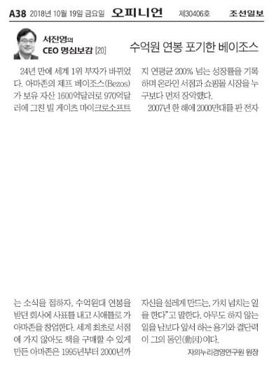 [서진영의 CEO 명심보감] '敬天愛人 경영'의 승리