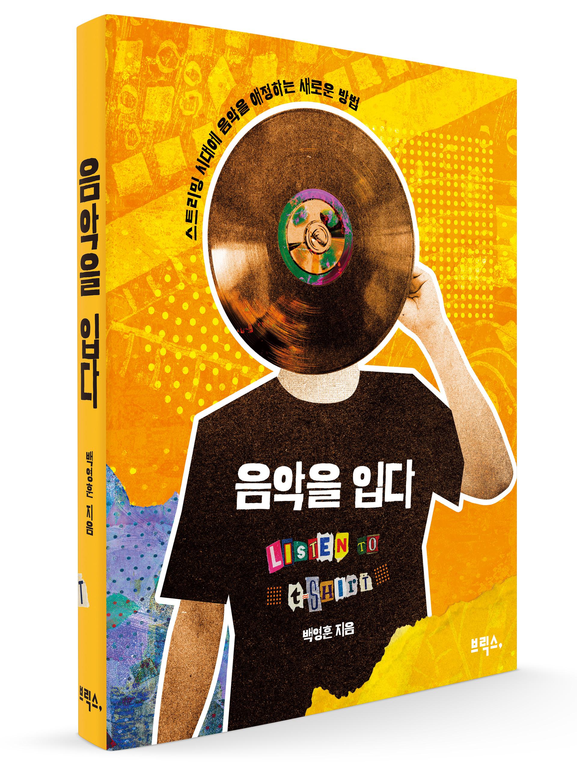 더 많은 뮤지션과 음악, 뮤직티셔츠를 책 『음악을 입다』에서 읽어보세요!