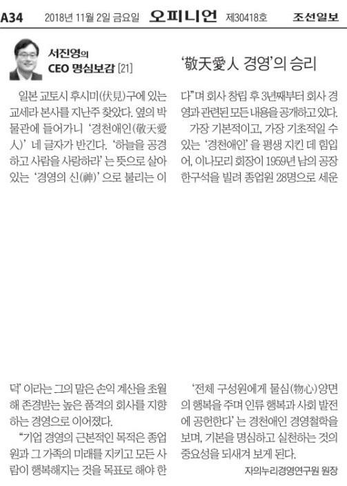 [서진영의 CEO 명심보감] 수억원 연봉 포기한 베이조스