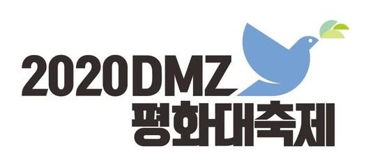 DMZ 평화 대축제