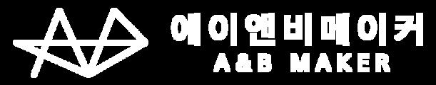 에이앤비메이커