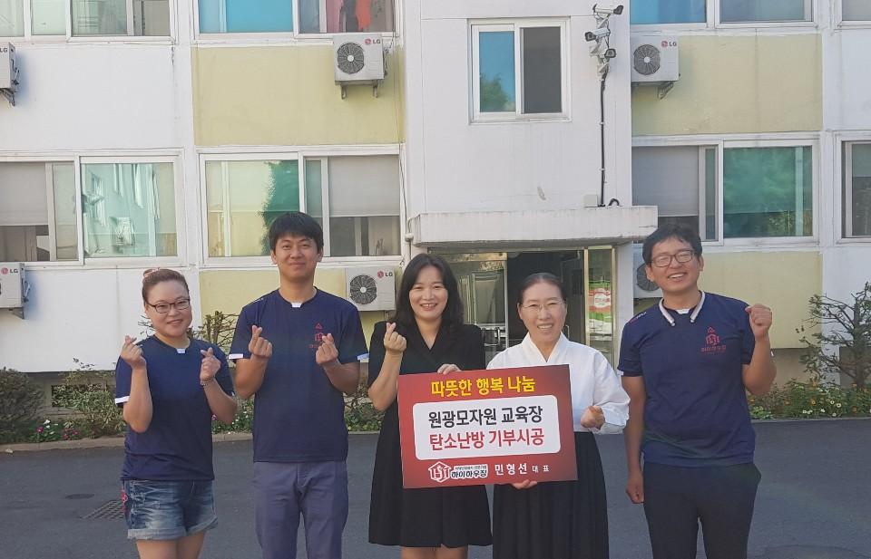 전주 원광모자원 교육장 탄소난방 기부시공