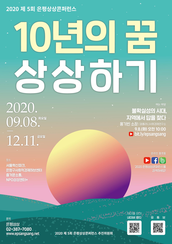 2020 제 5회 은평상상콘퍼런스 '10년의 꿈-상상하기'