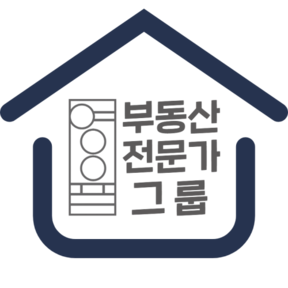 영율_부동산 세미나&컨설팅 그룹