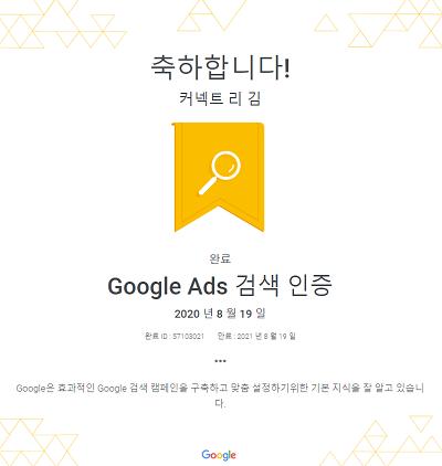 구글애드검색광고인증