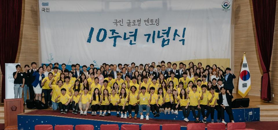 국인 글로벌멘토링 사진 (10주년)
