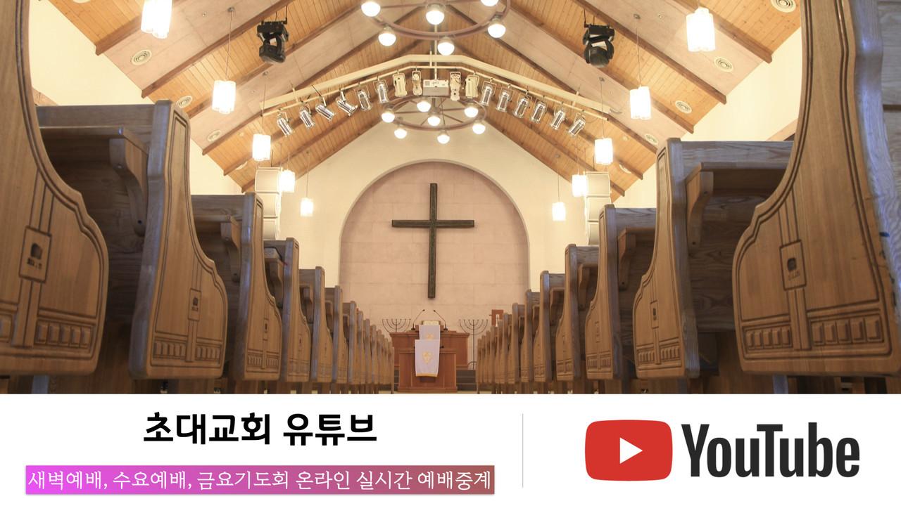 이미지를 클릭하시면, 유튜브 '초대교회' 채널로 들어가실 수 있습니다