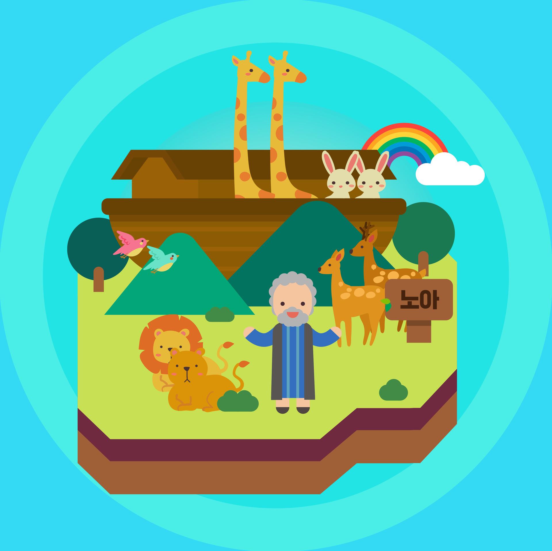 노아 - 노아의 방주와 동물들
