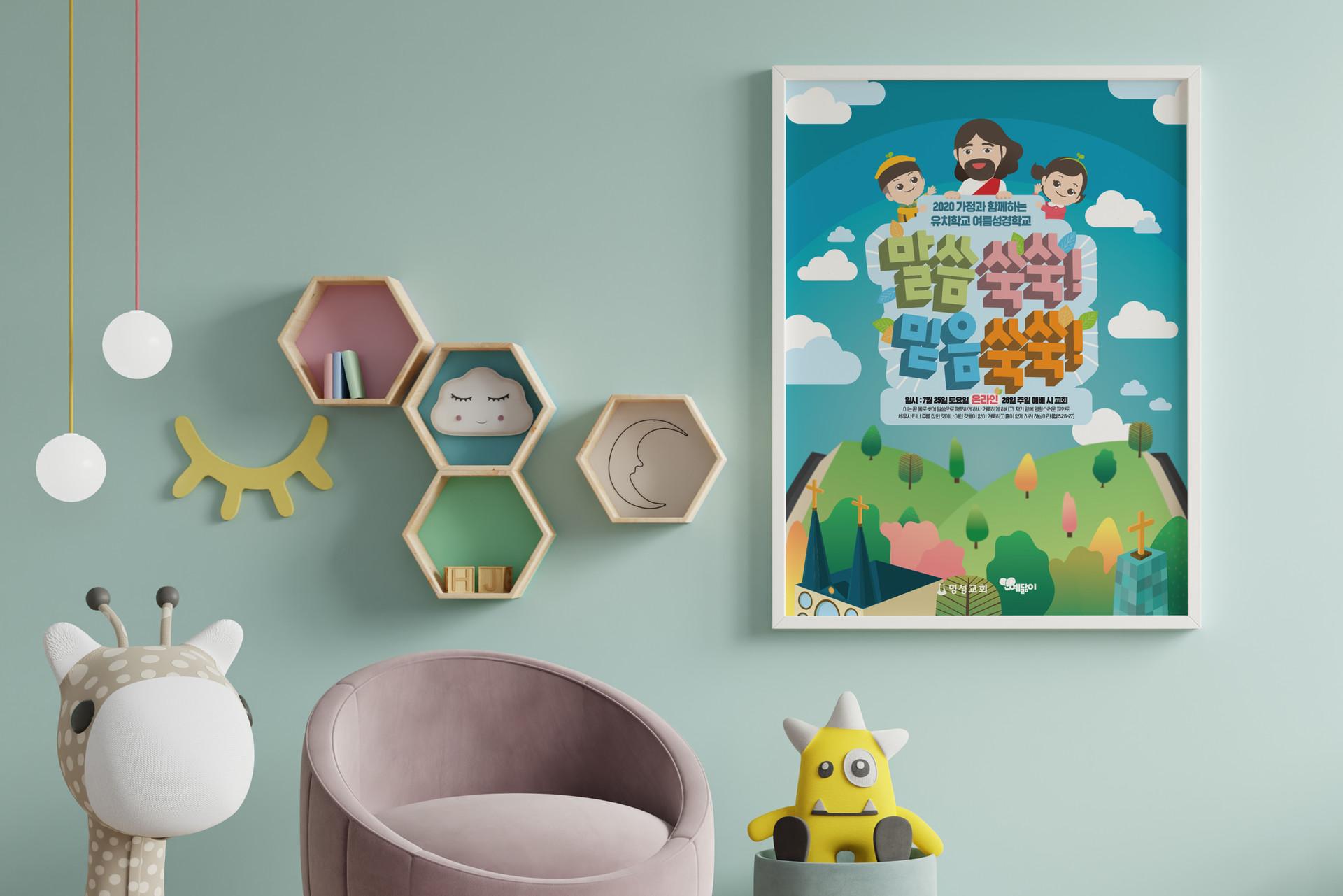 유치학교 여름성경학교 메인 포스터