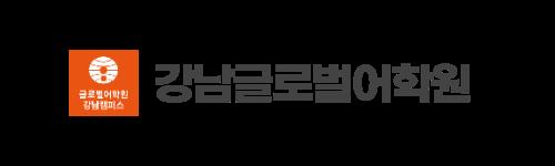 강남글로벌어학원