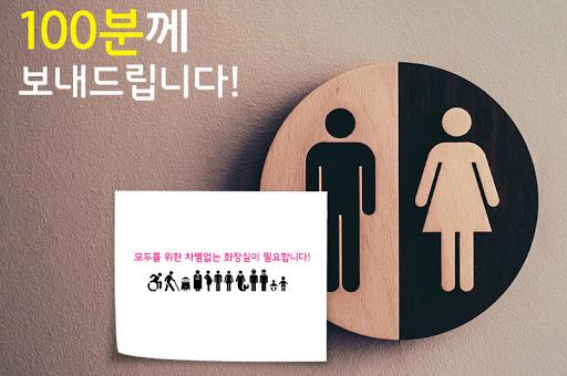 모두를 위한 화장실 캠페인