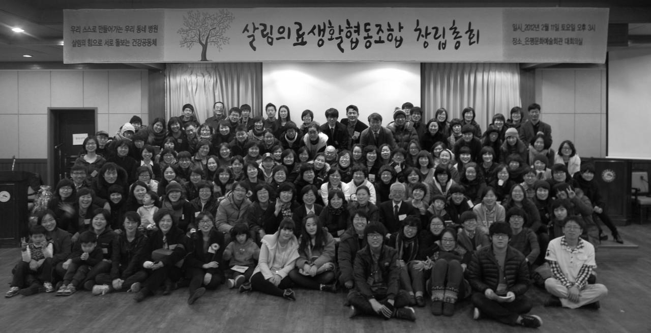 2012년 2월 11일 살림의료생활협동조합 창립총회 단체사진